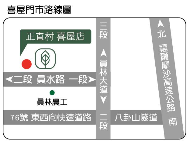 員林喜屋門市地圖