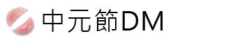 中元節DM